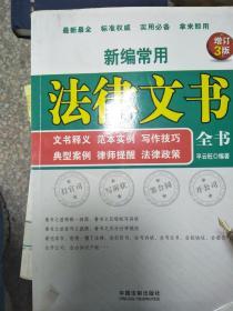 特价!新编常用法律文书全书(增订3版)9787509361405