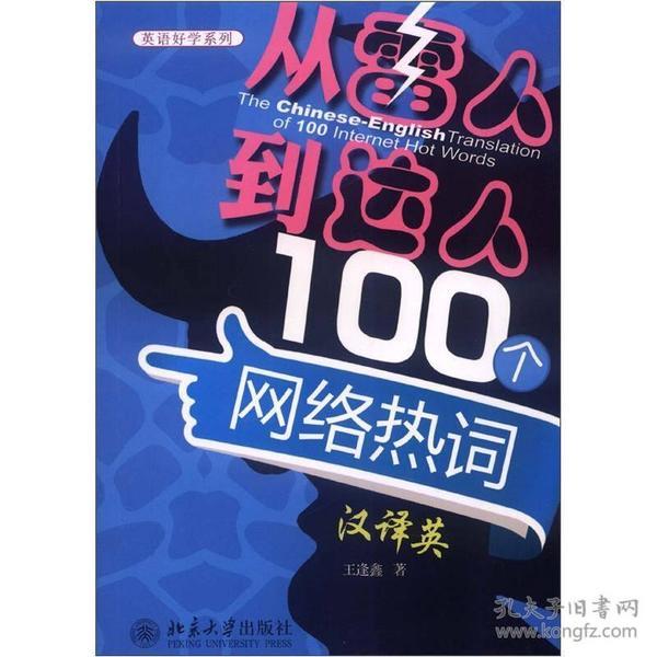 """9787301209820从""""雷人""""到""""达人""""100个网络热词汉译英"""