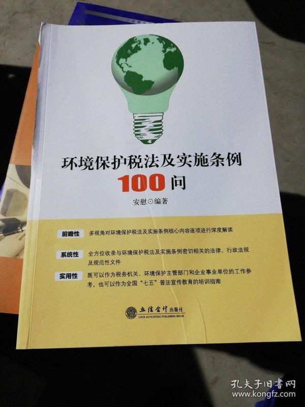环境保护税法及实施条例100问