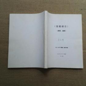 儒藏总目 经部、论部(修订稿)
