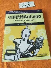 动手玩转Arduino