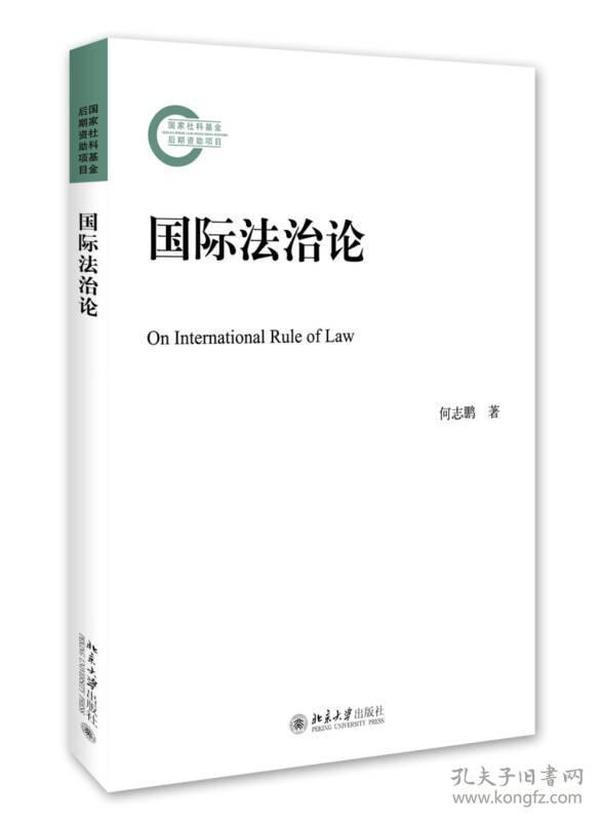 国际法治论