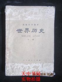 【老课本怀旧收藏】1987年版:高级中学课本 世界历史 (下册)