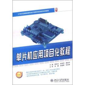 21世纪全国高职高专电子信息系列技能型规划教材:单片机应用项目化教程