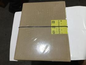 中国木版年画集成——绛州卷(全新未开封)