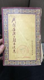 周信芳演出剧本选集(上册)