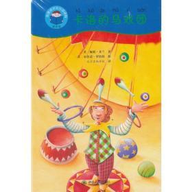 9787301211007卡洛的马戏团