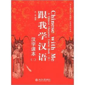 9787301211120跟我学汉语:汉字课本2