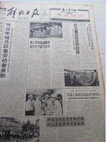 解放日报1996年10月2日--31日 合售 馆藏 见描述
