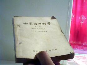 西塞尔内科学 第十册 神经系统疾病之部【代售】