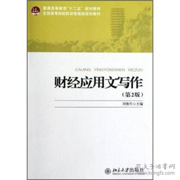 财经应用文写作(第2版)