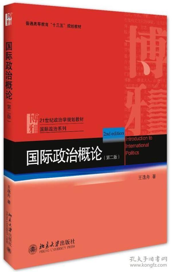 国际政治概论(第2版)