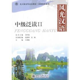 9787301211434风光汉语:中级泛读 II