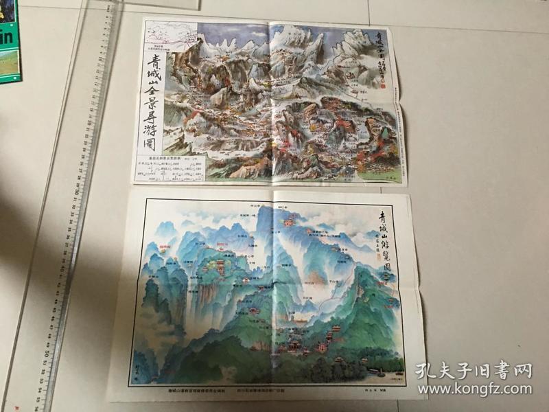 青城山全景导游图+青城山游览图【2张合售】