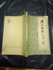 诗词曲联入门 ----熊东遨 签赠本(1990年1版1印)