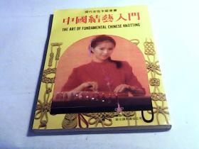 中国结艺入门