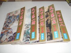 游戏江湖系列-【天下第一盗,第一人,第一赌,第一刀,第一咒【全五册】