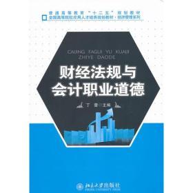 9787301213070财经法规与会计职业道德