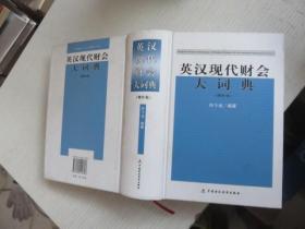 英汉现代财会大词典(增补版)