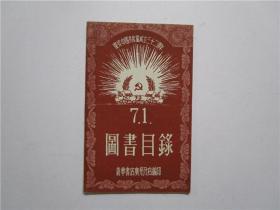 庆祝中国共产党成立三十二周年 7.1.图书目录 (小32开)