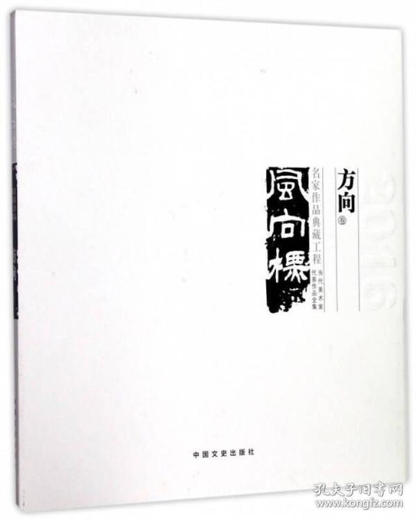 中国美术大事记:当代美术家代表作品全集:2016:风向标:名家名作典藏工程:方向卷