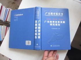 广东教育改革发展研究报告2017 正版