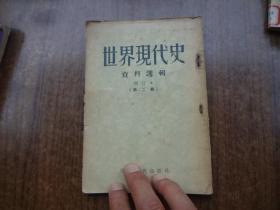 世界现代史   资料选辑   增订本   第二辑
