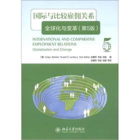 国际与比较雇佣关系:全球化与变革(第5版)