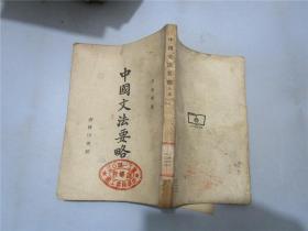 中国文法要略(上卷)