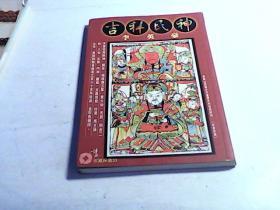 吉祥民神【1996年一版一印,收藏保值 33】