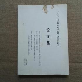 2012年海峡两岸儒学交流研讨会论文集