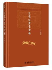 汪篯汉唐史论稿
