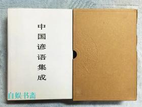 中国谚语集成 浙江卷(布面精装+书衣+外盒)