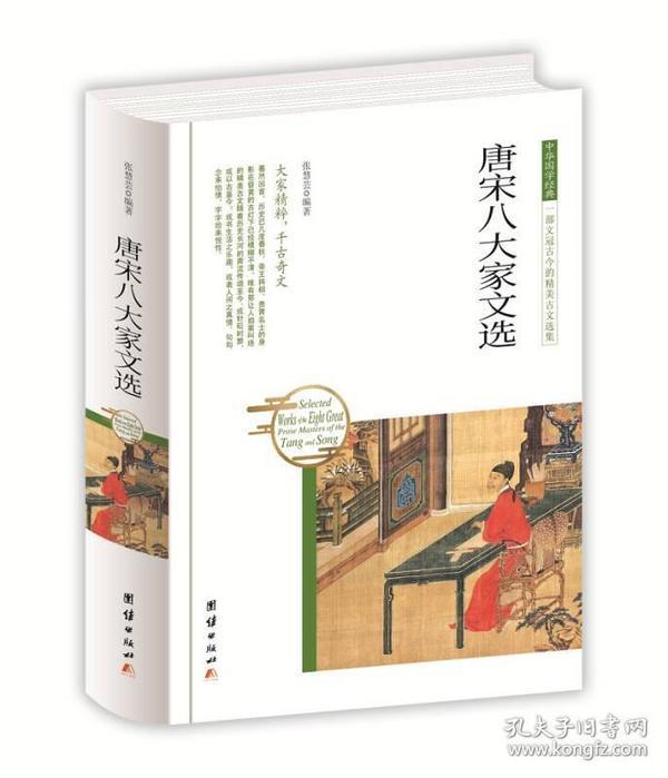 中华国学经典 唐宋八大家文选