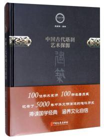 中国古代塔刹艺术探源