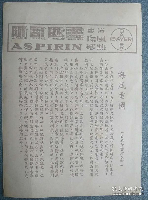 1942年上海大华大戏院上演的《海底电国》中英文版电影说明书