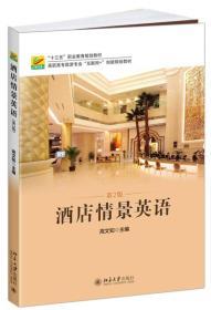 酒店情景英语(第2版)