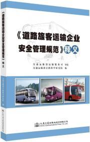 《道路旅客运输企业安全管理规范》释义