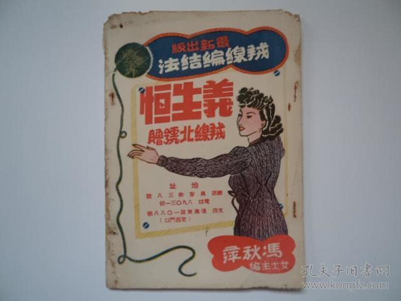 民国36年《秋萍:绒线编织法》印有名伶影星照