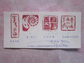 ·杨祖柏·印稿