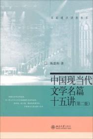中國現當代文學名篇15講(第2版)