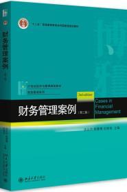 财务管理案例(第3版)