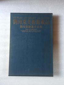 刘海粟美术馆藏品《中国历代书画集》《刘海粟绘画作品集》两本合售(布面精装+原函+封护)