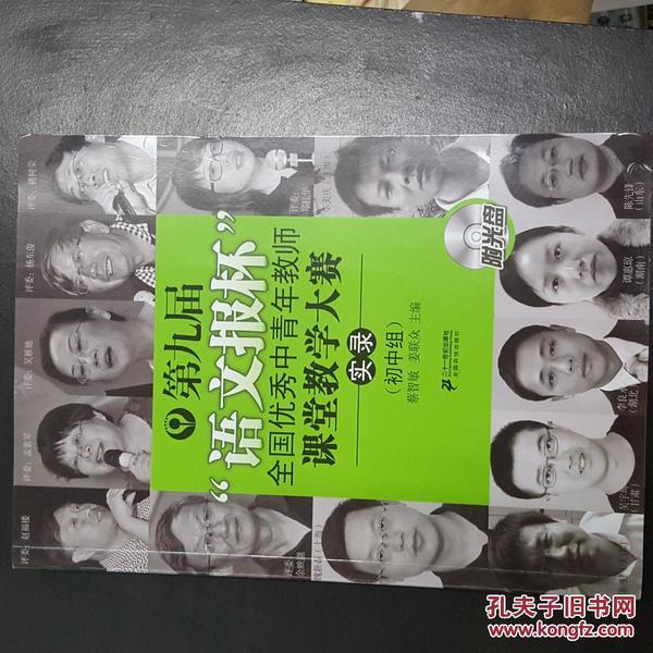 第九届+第十届语文报杯全国优秀中青年教师初中团队角布置图片