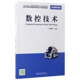 数控技术(双语教学版)