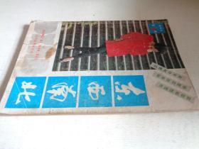 东南西北【精华版】第五期.1988年1月