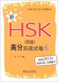 9787301217115北大版新HSK应试辅导丛书·新HSK(4级):高分实战试卷6