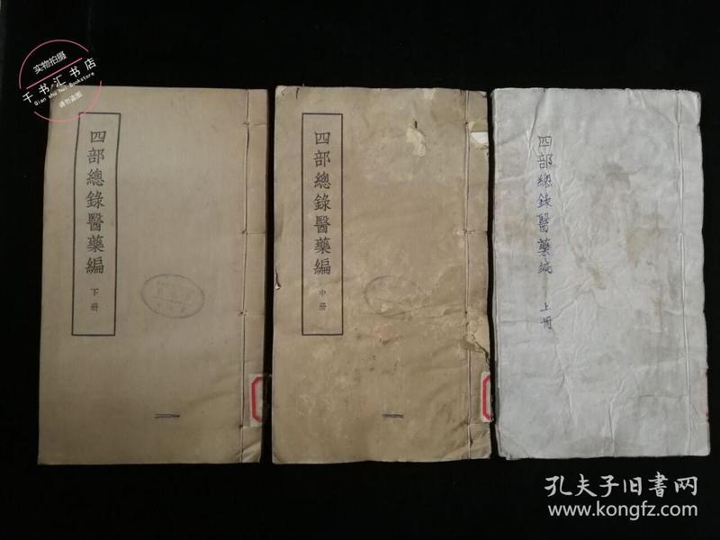 线装古籍医书:四部总录医药编(上中下)三册全【1955年一版一印】