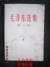 【红色收藏】1967年印: 毛泽东选集  第二卷