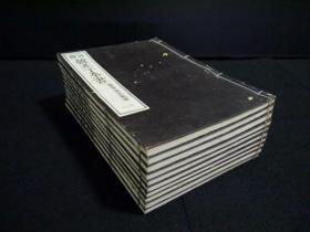 和刻释评《韩非子全书》10册20卷全, 温古书屋藏板,明治17年刊,品佳。